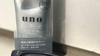 【ビジネスマンもメイクの時代】UNOのメンズBBクリームをレビュー!