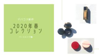 【2020春】メンズメイクに使えるデパコスファンデ特集!