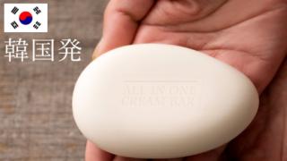 【油肌とさよなら】オイリー肌改善には固形石鹸がおすすめ!
