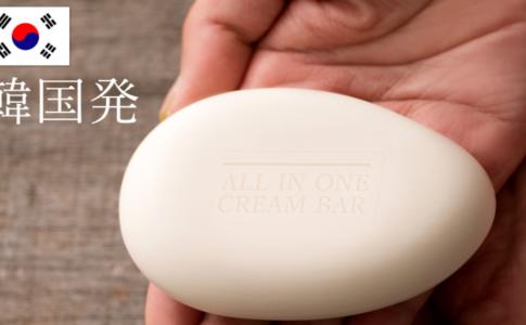 韓国の石鹸